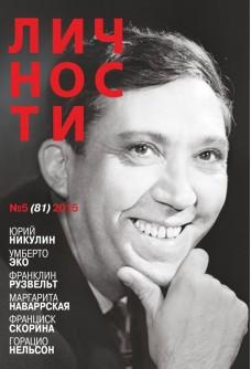 Журнал «Личности», 2015, № 5 (81)
