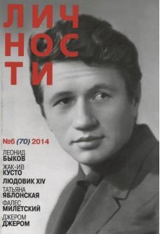 Журнал «Личности», 2014, № 6 (70)