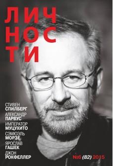 Журнал «Личности», 2015, № 6 (82)
