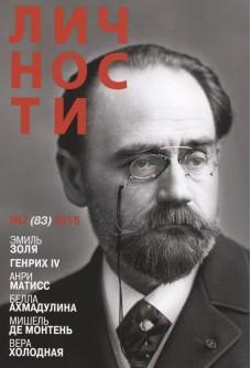 Журнал «Личности», 2015, № 7 (83)