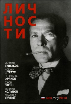Журнал «Личности», 2013, № 8 (60)
