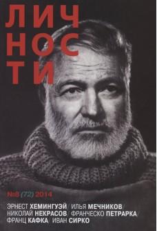 Журнал «Личности», 2014, № 8 (72)