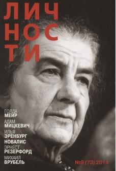Журнал «Личности», 2014, № 9 (73)