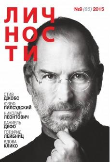 Журнал «Личности», 2015, № 9 (85)