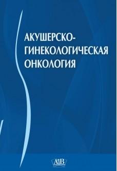 Акушерско-гинекологическая онкология
