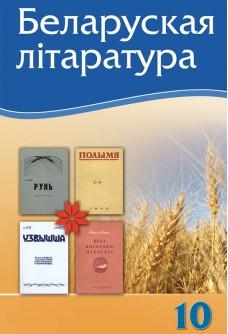 Беларуская літаратура. 10 клас