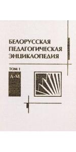 Белорусская педагогическая энциклопедия в 2 т. Том 1. А–М