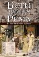 Боги и верования Древнего Рима