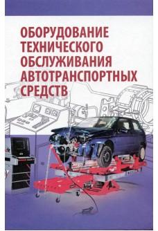 Оборудование  технического обслуживания  автотранспортных средств