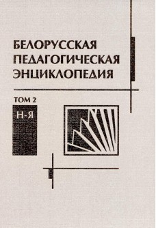 Белорусская педагогическая энциклопедия в 2 т. Том 2. Н-Я