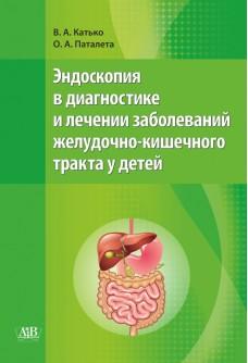 Эндоскопия в диагностике и лечении заболеваний желудочно-кишечного тракта у детей