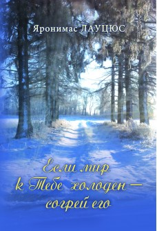 Если мир к Тебе холоден — согрей его