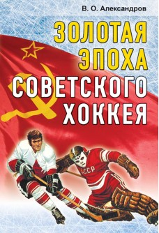 Золотая эпоха советского хоккея (1969–1991)