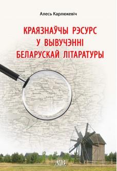 Краязнаўчы рэсурс у вывучэнні беларускай літаратуры