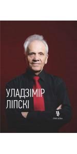 Уладзімір Ліпскі : жыццё і творчасць
