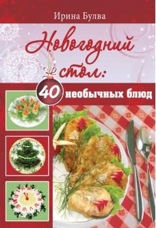 Новогодний стол: 40 необычных блюд