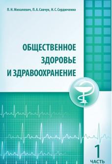 Общественное здоровье и здравоохранение. Часть 1
