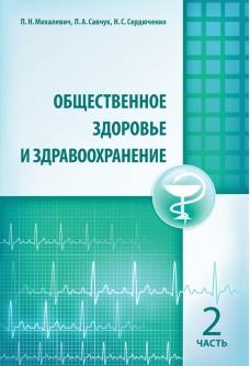 Общественное здоровье и здравоохранение. Часть 2