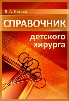 Справочник детского хирурга