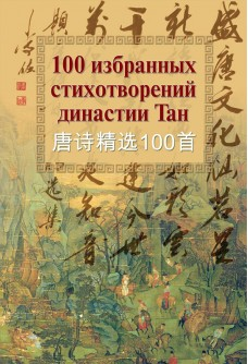 100 избранных стихотворений династии Тан