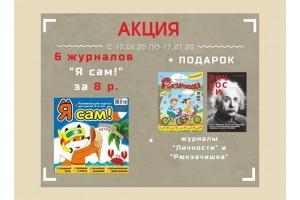"""Акция на комплекты журналов """"Я сам!"""" и """"Рюкзачишкины прописи"""" с подарками"""