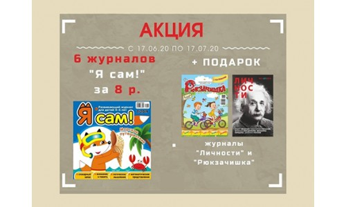 """Акция на комплекты журналов """"Я сам!"""" и """"Рюкзачишкины прописи"""" с подарками>"""
