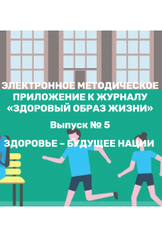 Здоровый образ жизни №5