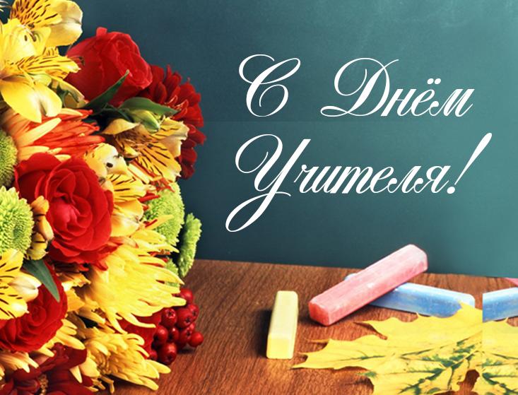 Поздравления с днем учителя педагогов-ветеранов5